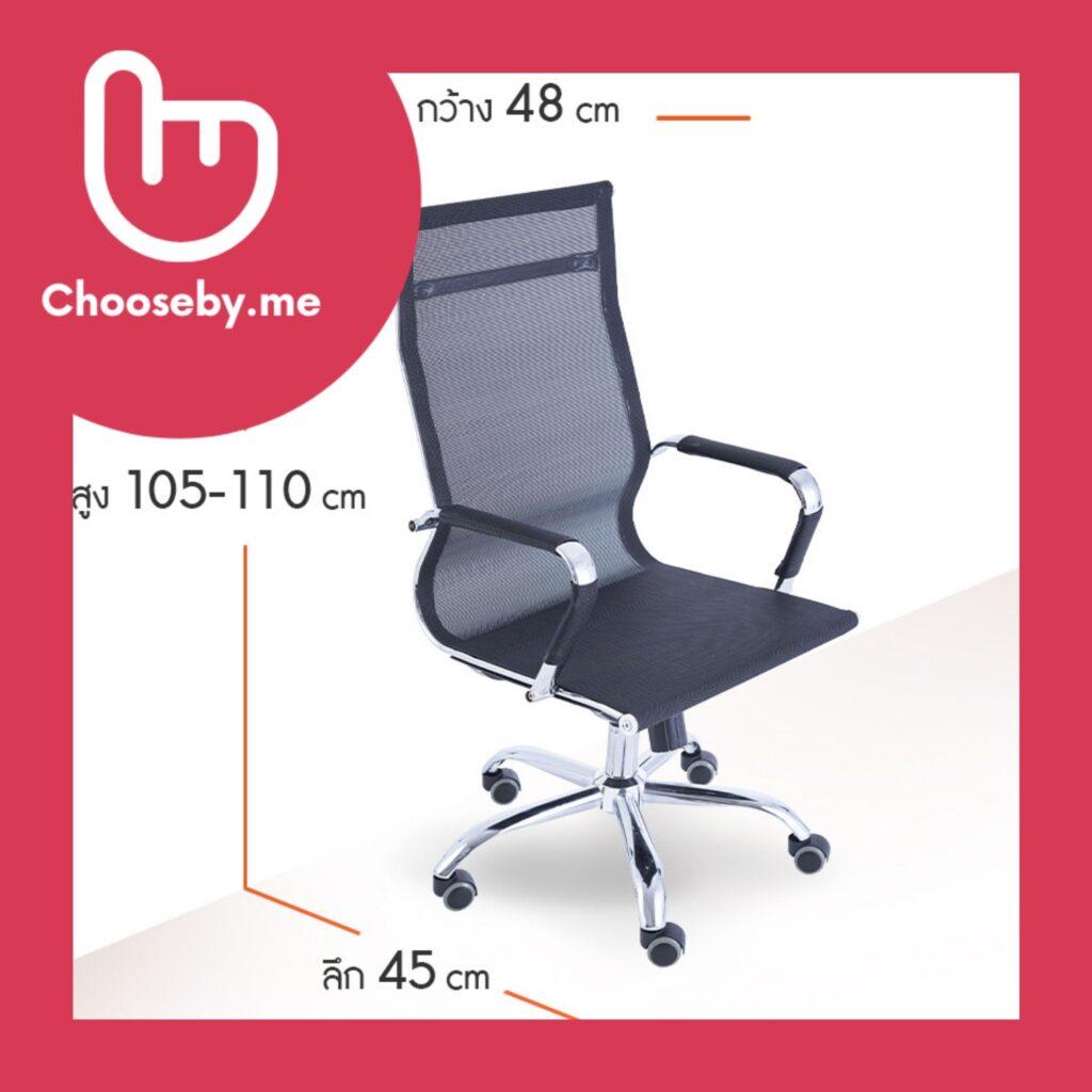 Baani เก้าอี้ทำงาน เก้าอี้สำนักงาน รุ่น YACHT (ยศ) พนักพิงและเบาะรองนั่งทำจากตาข่าย นั่งแล้วไม่ร้อน เอนหลังได้-2